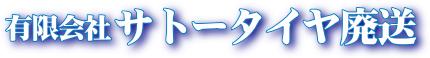 福島県のサトータイヤ廃送